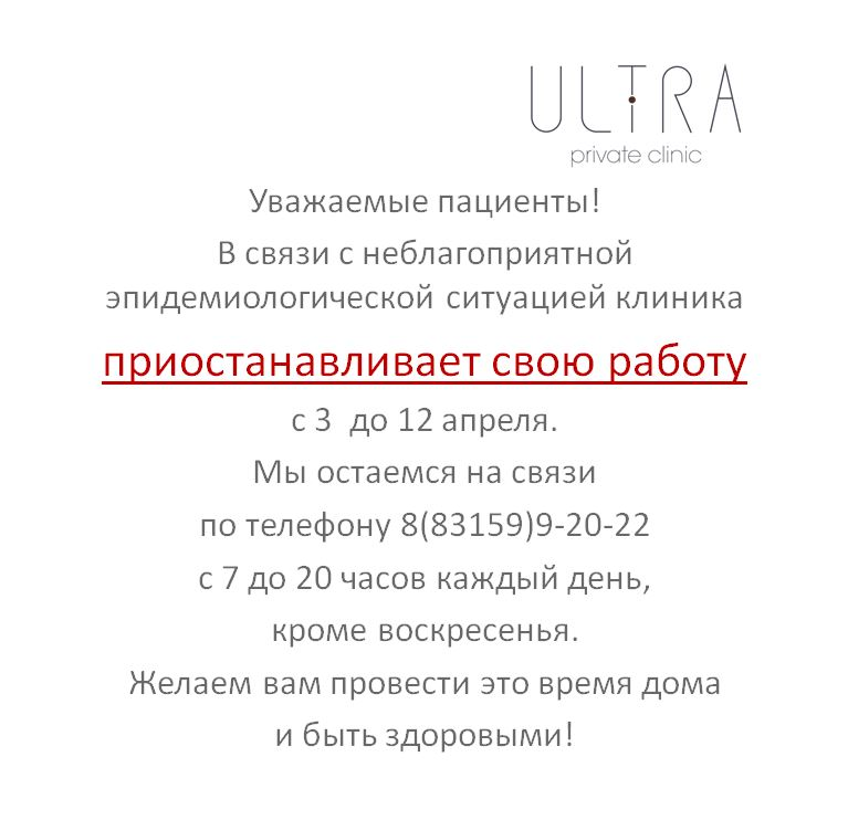 klinika-ne-rabotaet-3-12.04.jpg